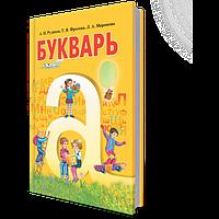 Букварь, 1 кл. Рудяков А.Н., Фролова Т.Я., Миронова Л.А.