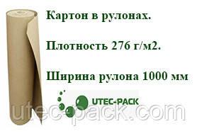 Картон в рулонах. Плотность 276 г/м2. Ширина рулона 1000 мм