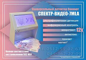 Спектр-Відео-7MLA Універсальний відео-детектор валют, фото 2