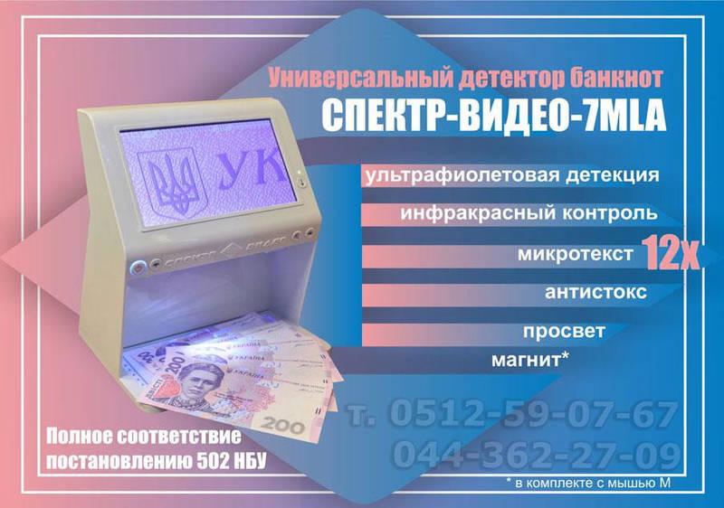 Спектр-Видео-7ML Універсальний відео-детектор валют (UV+IR+WM+