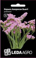 Семена кермек Америкэн Бьюти, розовый 0,15 гр