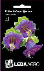 Семена кобеи Соборные Колокола, 0,2 гр., фиолетовая