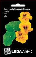 Семена настурции Золотой Король, 1 гр., смесь