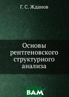 Г.С. Жданов Основы рентгеновского структурного анализа