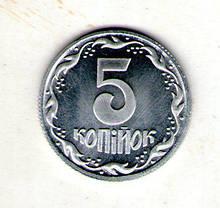 Україна 5 копійок 1994 алюміній КОПІЯ