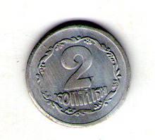 Україна 2 копійки 1992 алюміній КОПІЯ