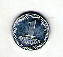 Україна 1 копійка 1994 алюміній КОПІЯ