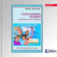 Психосоматическая медицина (аспекты диагностики и лечения)