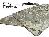 Сидушка армейская непромокаемая, износостойкая 38х29 см, Пиксель, фото 1