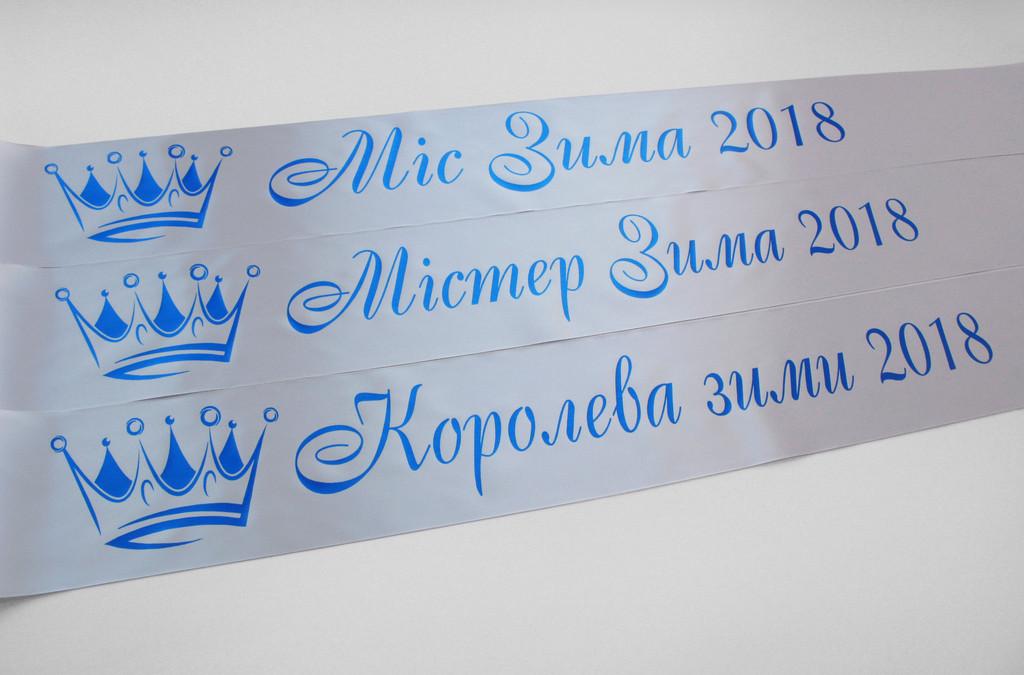Серебристые ленты на конкурс красоты (надпись - макет на конкурс красоты №2).