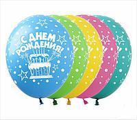 Шар Воздушный 12 Латексные Цветные Шары С Днём Рождения Цветные Шарики Надувные Воздушные Летекс 001419, фото 1