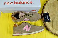 Кроссовки женские New Balance 574 бежевые 2521