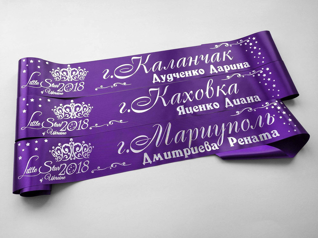 Фиолетовая лента на конкурс красоты (надпись - макет на конкурс красоты №2).