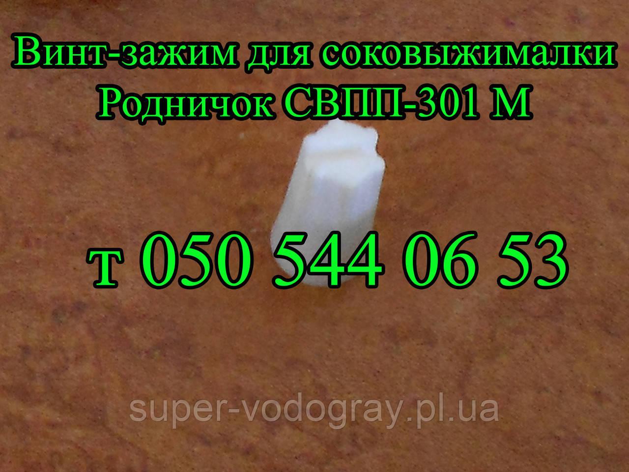 Винт для соковыжималки Родничок СВПП-301М
