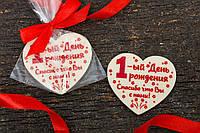 Шоколадные  сердечки на 1-й День рождения!, фото 1