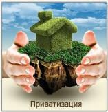 Оформлення права власності на землю Оформление права собственности на землю