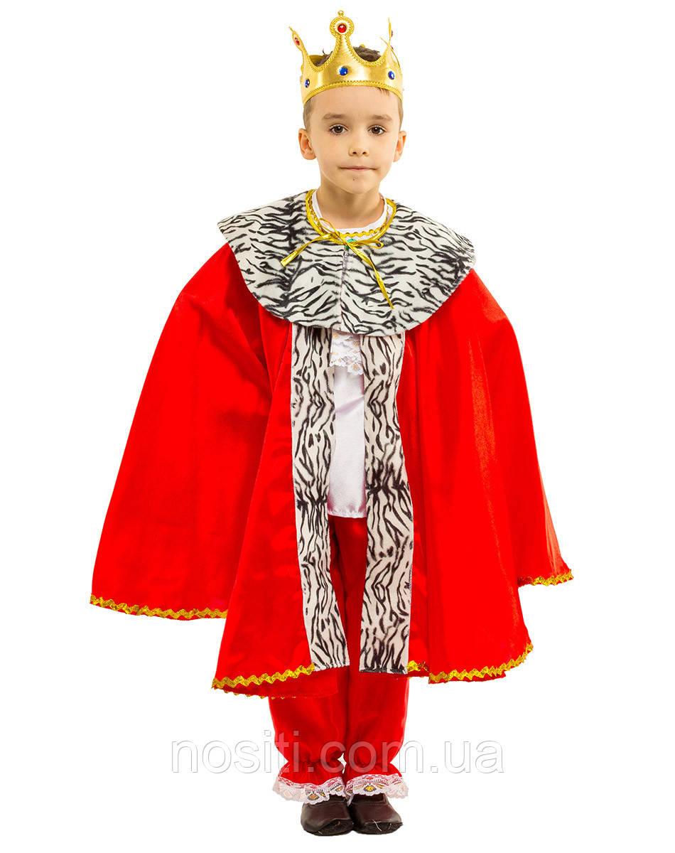 Костюм Короля, Царя