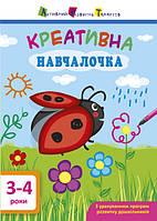 Мусієнко Н.В. Навчалочка. Креативна навчалочка. 3-4 роки, фото 1
