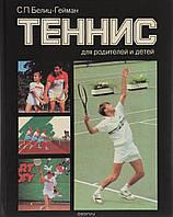 Теннис для родителей и детей. Семен Белиц-Гейман
