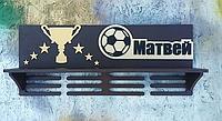 Медальница футбол, медальниця футбол, полка для медалей, вешалка для медалей, медальницы