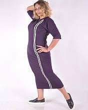 Женское платье фиолетовое с лампасами размеры 40-46