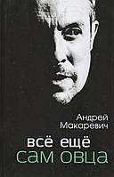 Все еще сам овца. Андрей Макаревич