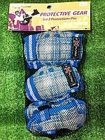 Защита для роликов Protective Gear синяя