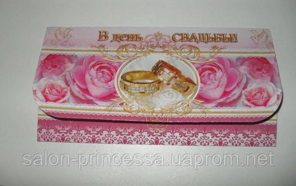 """Подарочный конверт для свадебных денег № 1 - Свадебный салон """"Принцесса"""" Чернигов в Чернигове"""