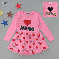Сукні Love Мама для дівчинки (двосторонні паєтки). 86-92 см