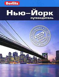 Нью-Йорк. Путеводитель  Pocket Guide