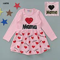 Сукні Love Mama для дівчинки (двосторонні паєтки). 122-128 см
