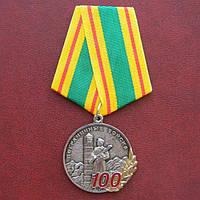 """Медаль """"100 лет Пограничным войскам"""" Тип 1"""