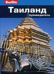 Таиланд. Путеводитель Berlitz Pocket Guide