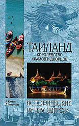 Таиланд. Королевство храмов и дворцов. Исторический путеводитель
