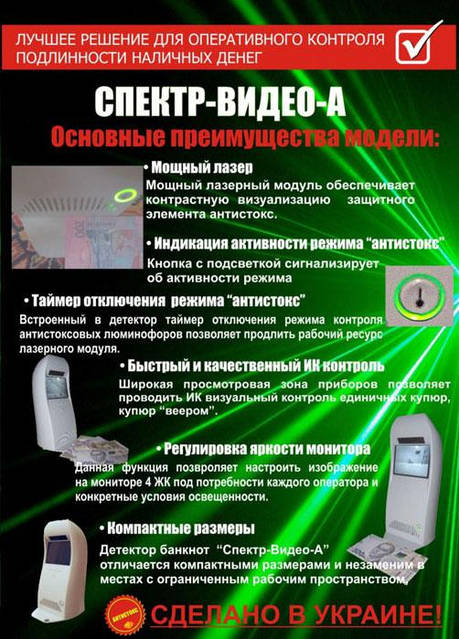 Детектор валют Спектр-Видео-А