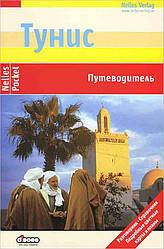 Тунис. Путеводитель. Nelles Pocket