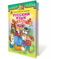 Русский язык, 1 кл. Стативка В.И., Самонова О.И.