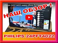Телевизор Philips 24PFT4022/12 FHD/Т2/C/200Гц