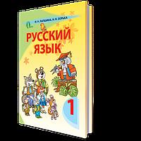 Русский язык 1 кл. Лапшина И.М., Зорька Н.М.