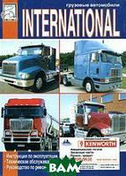 Грузовые автомобили International. Инструкция по эксплуатации, техническое обслуживание, руководство по ремонту