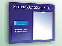 Уголок покупателя-(2 кармана)-Уп_001
