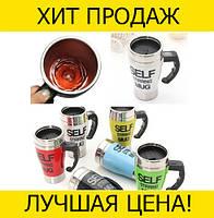 Термокружка мешалка Self Mixing Mag Cup