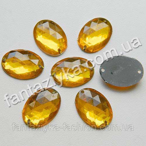 Камень пришивной, Овальный желтый 18мм