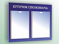Уголок покупателя-(2 кармана) -Уп_002