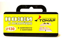 Ножи к ледобуру ТОНАР 130