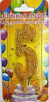 Свічка цифра 5 золото