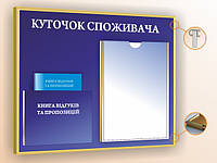 Уголок покупателя-(2 кармана+рамка)-Уп_005