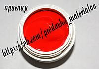 Гель-краска красная
