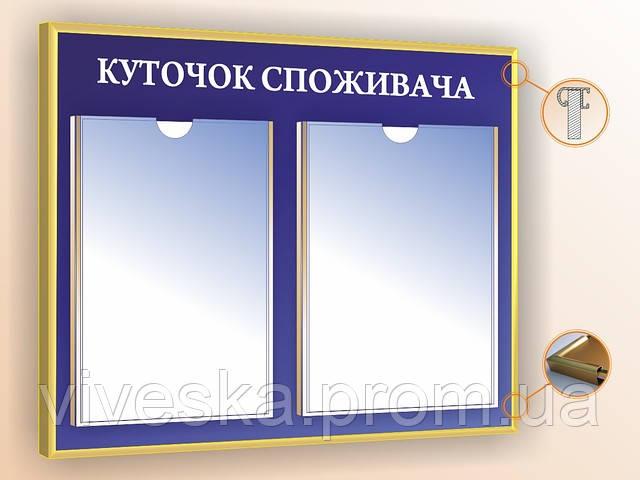 Уголок покупателя- (2 кармана+рамка)-Уп_006