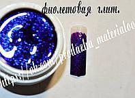 Гель-краска фиолетовая